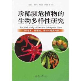珍稀濒危植物的生物多样性研究:以双花木、秤锤树、掌叶木等属为例