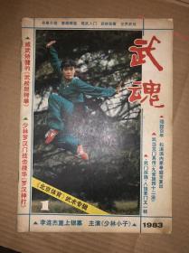 武魂 1983年第1期