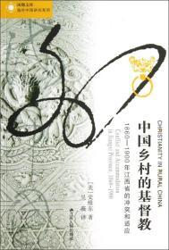 中国乡村的基督教:1860-1900年江西省的冲突和适应