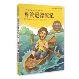 鲁滨逊漂流记 小学生语文新课标必备 注音美绘版