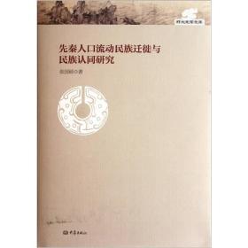 先秦人口流动民族迁徙与民族认同研究