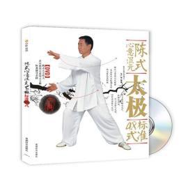 陈式心意混元太极健身48式.