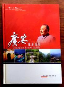 广安旅游指南