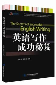 正版qx-9787566315304-英语写作成功秘笈