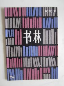 79年老杂志《书林》2-总第二期