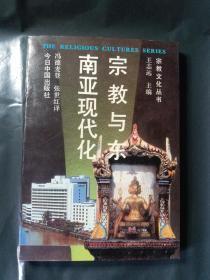 宗教与东南亚现代化