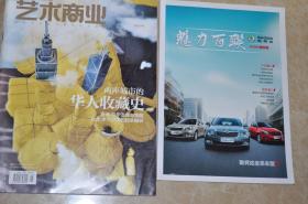 【艺术商业】,【魅力百联】两本  ---创刊号