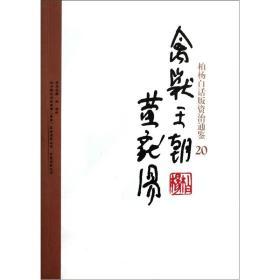 柏杨白话版资治通鉴:禽兽王朝黄龙汤
