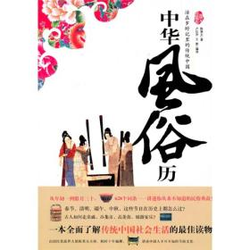 中华风俗历:活在岁时记里的传统中国