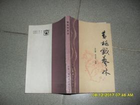 黄梅戏艺术(8品小32开1985年1版1印10700册251页)36368