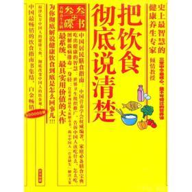 正版图书 天然营养(健康)果蔬汁(DVD)