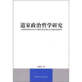 道家政治哲学研究