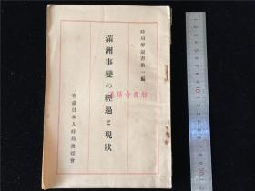 1932年侵华史料《满洲事变的经过与现状》1册全,时局解说书第一辑。以一个侵略者的视角看满洲事变,末附国际联盟规约及在满日本人时局后援会会则等。