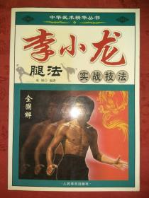 李小龙腿法实战技法(仅印5000册)