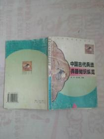 中国古代兵法兵器知识纵览