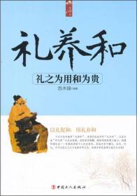 礼养和 专著 礼之为用和为贵 苏木禄编著 li yang he
