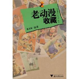 老动漫收藏 张文标 编著 浙江大学出版社 9787308056953