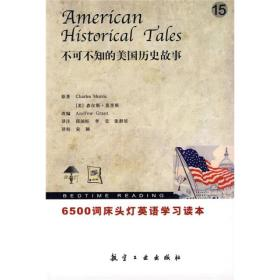 6500词床头灯英语学习读本:不可不知的美国历史故事