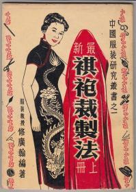 最新旗袍裁制法 (上下2册)高清影印本 修广翰编著
