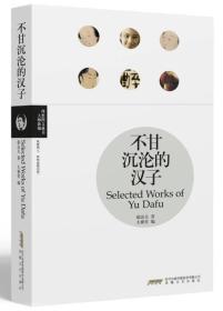 理想图文藏书·大师新编:不甘沉沦的汉子