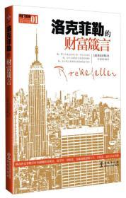 正版 洛克菲勒的财富箴言 洛克菲勒  吾漫漫译 华文出版社