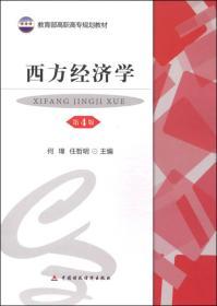 西方经济学(第4版)/教育部高职高专规划教材