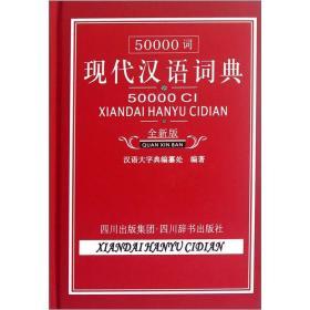 (工具书)50000词现代汉语词典