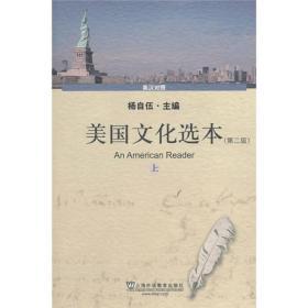美国文化选本(上)