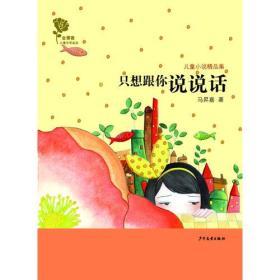 金薔薇兒童文學金品 ·兒童小說精品集: 只想跟你說說話