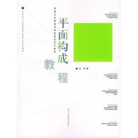 平面构成教程 汪芳 9787534018817 浙江人民美术出版社