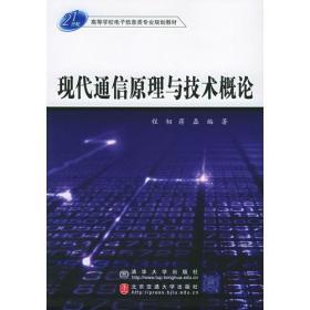 现代通信原理与技术概论