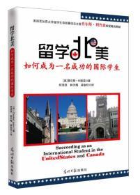 留学北美:如何成为一名成功的国际学生