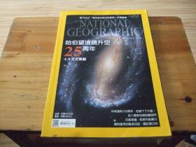 国家地理杂志  中文版 2015年4月