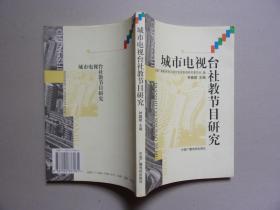 城市电视台社教节目研究//钟嘉陵主编