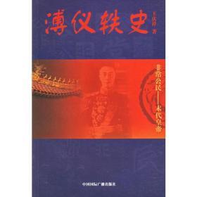 溥仪轶史(非常公民-末代皇帝)