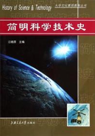 简明科学技术史 江晓原 上海交通大学出版社 9787313027368