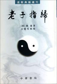 老子指归(道教典籍选刊)
