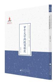 甲骨文字与殷商制度/近代名家散佚学术著作丛刊·语言文献