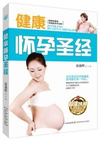 健康怀孕圣经