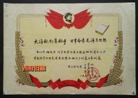 1970年,上海市愚园路街道,【红小兵】首届活学活用毛泽东思想积极分子代表
