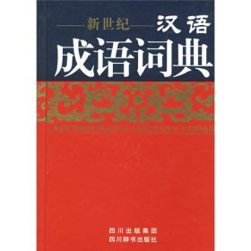 新世纪汉语成语词典
