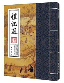 中华经典教材