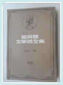 诺贝尔文学奖全集: 奥鑑,梅特灵克(1908,1911) 第6卷