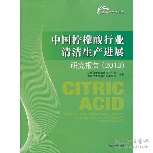 中国柠檬酸行业清洁生产进展研究报告