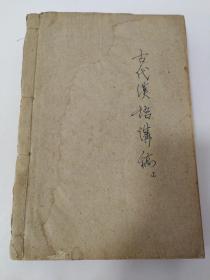 560年代油印     古代汉语讲稿上   厚本,估计是教授自用