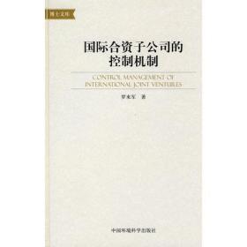 国际合资子公司的控制机制(精)/博士文库