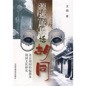 源远流长话胡同(北京胡同的起源及胡同文化研究)