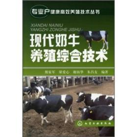 现代奶牛养殖综合技术