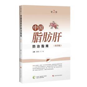 中国脂肪肝防治指南(科普版)(第2版)