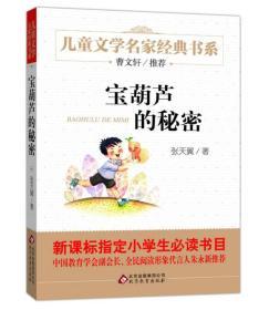 曹文轩推荐儿童文学经典书系 宝葫芦的秘密